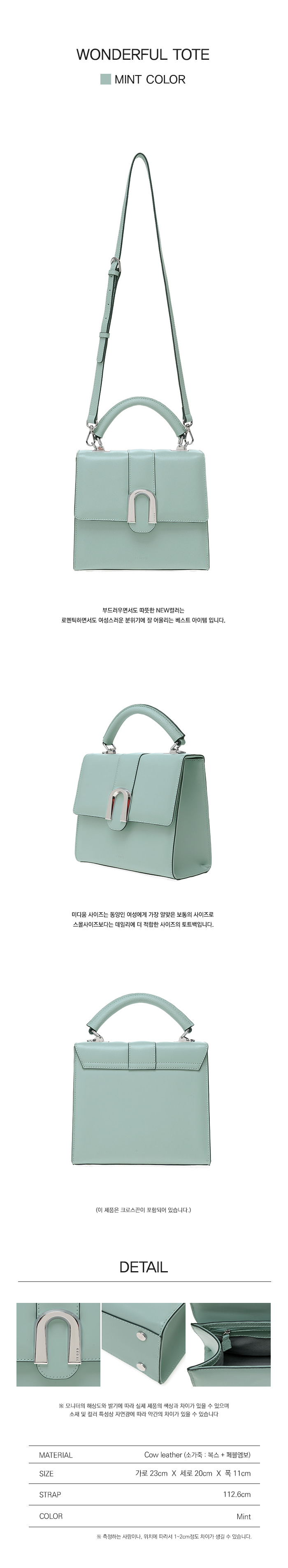 이네스(IINES) Wonderful ToteMintIH1ATTWD225MIT